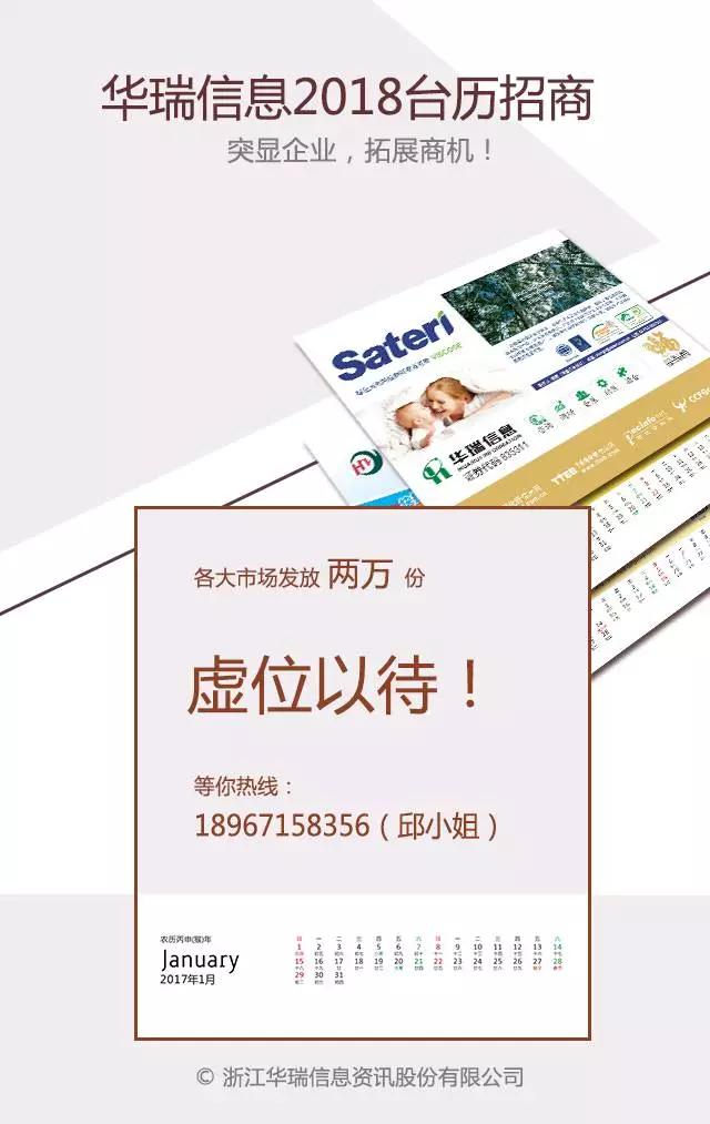 台历招商.png