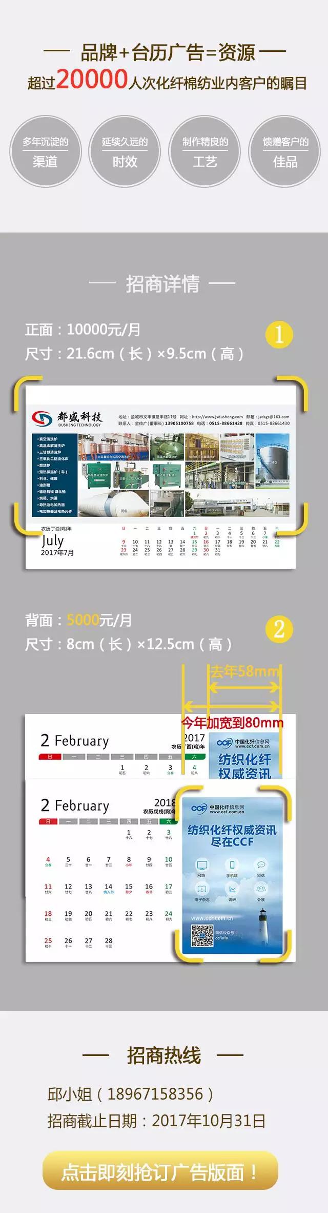 台历招商项目.png