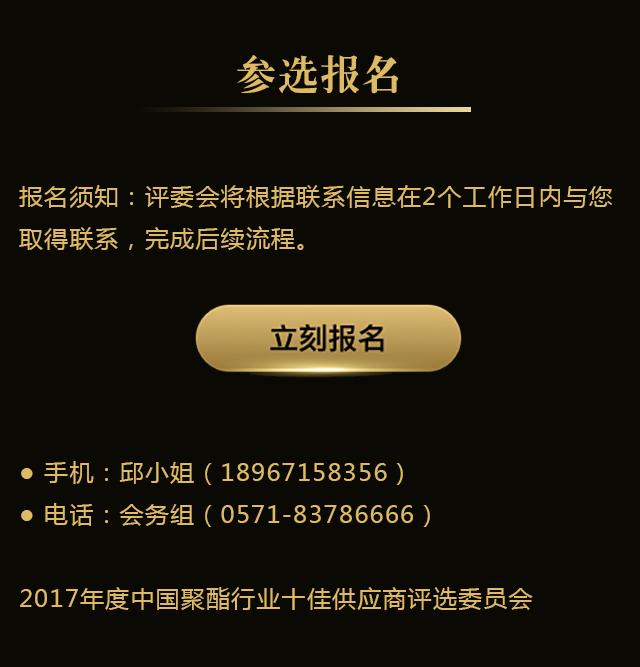 参选报名.png