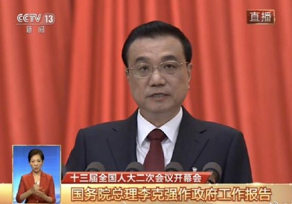 李克强总理提出降低制造业等行业税率