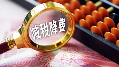 关于《国家税务总局关于深化增值税改革有关...