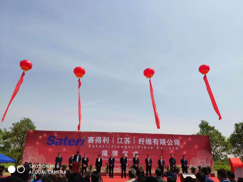 赛得利(江苏)纤维有限公司揭牌仪式隆重举行