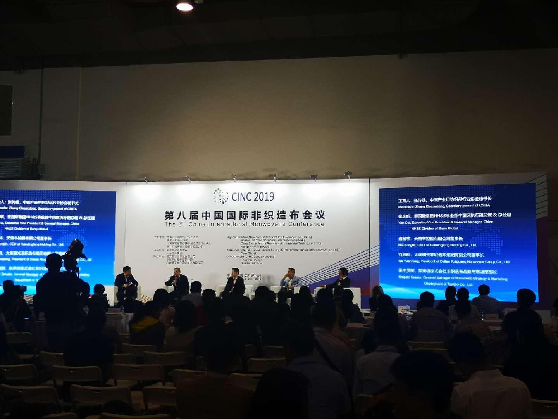 第八届中国国际非织造布会议干货摘选