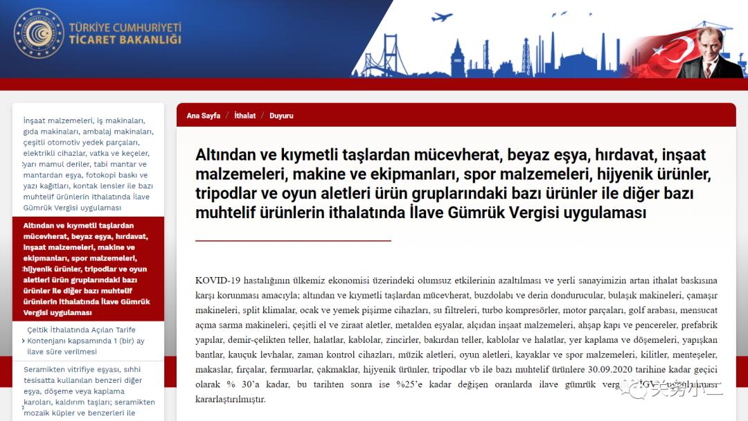 最高加征45%!土耳其对众多进口商品加征额外关税