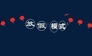 人棉织布厂提前开启春节放假模式