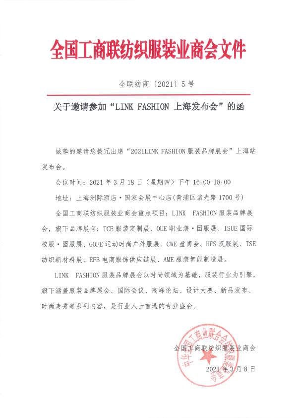 全联纺商[2021]5号上海发布会文邀请函_1.jpg