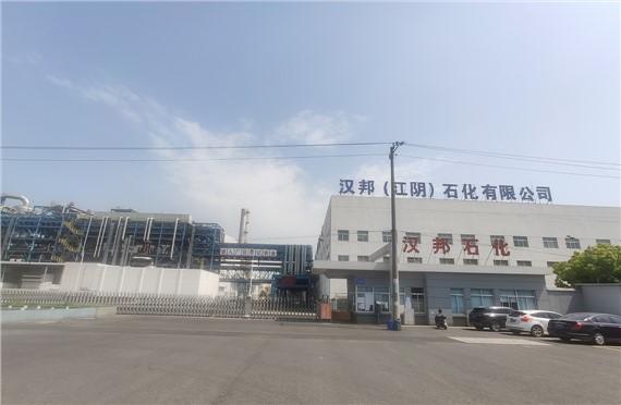 汉邦(江阴)石化有限公司、江阴澄高包装材料有限公司...